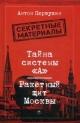 Тайна системы А. Ракетный щит Москвы